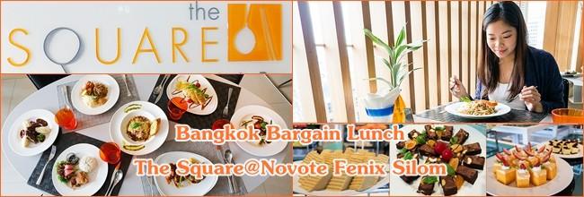 b&L family, Bella, Bljourney, Family, pantip, Review, The Journey of B&L Family, Travel, ครอบครัว, ครอบครัวสุขสันต์, คู่รัก, รีวิว, ห้ามพลาด, อร่อย, novotel Bangkok fenix silom, the square, Bangkok Bargain Lunch, มินิบุฟเฟ่ต์, สุดคุ้ม, คุ้มค่า, ของกินสีลม, ร้านเด็ดสีลม, อร่อยสีลม, มุมสำหรับเด็ก, แฮมเบอร์เกอร์เนื้อออสเตรเลีย, ซี่โครงหมูอบซอสบาร์บีคิว ,สเต็กปลาดอรี่, ข้าวไก่ย่างซอสเทอริยากิ, ลาซานย่าเนื้อ, ไส้กรอกแกะนำเข้าจากออสเตรเลีย, ผัดไทกุ้งแม่น้ำ, พันทิพ, ก้นครัว, ชานเรือน, ร้านเด็ด, ร้านอร่อย, บุฟเฟต์, ไม่อั้น, ซูชิ, ของหวาน, เค้ก, ไอศกรีม, B&L พาชิม, ตะลุยกิน, มื้อกลางวันสุดคุ้ม