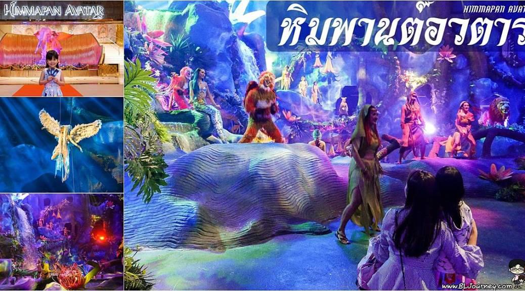 b&L family, Bangkok,Bella, Bljourney, BUFFET,Family, pantip, Review,The Journey of B&L Family, Travel, กระเตงลูกเที่ยว , โชว์ , 4 d , himmapan avatar , avatar , himmapan , best show in Thailand , Bangkok , show dc , lotte duty free , new shopping , rca , หิมพานต์ อวตาร, โชว์ ดีซี , พระราม 9 , ป่าหิมพานต์ , วรรณคดีไทย , Dimensional Fantasy Live Show , รอบแสดง , แผนที่ , ทางไป , อยู่ที่ไหน , ดีมั้ย , ราคาพิเศษ , thai ticket , live show , เลี้ยงลูกนอกบ้าน , กิจกรรมสำหรับครอบครัว , ครอบครัวสุขสันต์ , เลี้ยงลูกเชิงบวก , เลี้ยงลูกแบบ happy , พาลูกเที่ยว , ที่เที่ยวสำหรับเด็ก , กรุงเทพ , ดิวตี้ฟรี , ล็อตเต้ , ครอบครัว,ครอบครัวสุขสันต์, บุฟเฟ่ต์ ,พันทิป ,พันทิพ ,พาลูกเที่ยว