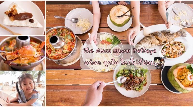 b&L family, Bangkok,Bella, Bljourney, BUFFET,Family, pantip, Review,The Journey of B&L Family, Travel, กระเตงลูกเที่ยว , ,มื้อพิเศษ, รีวิวร้านอาหาร, หม่าม้าเล้ง ,ห้ามพลาด ,อร่อย , เบลล่า ,เลี้ยงลูกนอกบ้าน, แม่และเด็ก , pantip , kitchen , ซีฟู้ด, อาหารทะเล , , ครอบครัวสุขสันต์, บุฟเฟ่ต์ ,พันทิป ,พันทิพ ,พาลูกเที่ยว , กุ้งเผา,อาหารทะเล , Cafe , อร่อย พัทยา , ร้านเด็ด พัทยา , พัทยา กินอะไรดี , ร้านอาหารพัทยา , ชลบุรี , กลาสเฮ้าส์ , บรรยากาศดี, โรแมนติค , วันเกิด , วาเลนไทน์ , ดินเนอร์ , ห้ามพลาด , ชวนชิม , glass house pattaya , glass house , เมนูเด็ด , ของหวาน , คาเฟ่ , นาจอมเทียน , บ้านอำเภอ , วีรันดา , เมอเวนพิค , movenpick , ของกิน