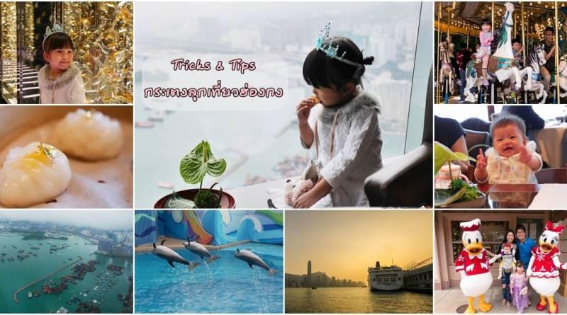 b&L family, Bangkok,Bella, Bljourney, BUFFET,Family, pantip, Review,The Journey of B&L Family, Travel, กระเตงลูกเที่ยว , ,มื้อพิเศษ, รีวิวร้านอาหาร, หม่าม้าเล้ง ,ห้ามพลาด ,อร่อย , เบลล่า ,เลี้ยงลูกนอกบ้าน, แม่และเด็ก , pantip , kitchen , hong kong , Disneyland , HKG, mickey ,chef mickey, enchanted , Disney Hollywood, Disney resort , ดิสนีย์แลนด์ , ฮ่องกง , พาลูกเที่ยว , บัตร , ตั๋วดิสนีย์ , แผนที่ , การเดินทาง , โรงแรม , ที่พัก , ฮ่องกง ดิสนีย์แลนด์ , ดิสนีย์ฮออลลีวู้ด , กาข้าวกับมิกกี้เม้าส์ , ห้องอาหาร , สุขสันต์, บุฟเฟ่ต์ ,พันทิป ,พันทิพ ,พาลูกเที่ยว , ทราเวลโลกา ,traveloka , ตั๋วเครื่องบินฮ่องกง , ที่พักราคาถูก , โรงแรม ดิสนีย์แลนด์ , พาลูกเที่ยวฮ่องกง , เที่ยวฮ่องกงด้วยตัวเอง
