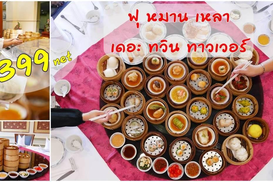 b&L family, Bangkok,Bella, Bljourney, BUFFET,Family, pantip, Review,The Journey of B&L Family, Travel, กระเตงลูกเที่ยว , ,มื้อพิเศษ, รีวิวร้านอาหาร, หม่าม้าเล้ง ,ห้ามพลาด ,อร่อย , เบลล่า ,เลี้ยงลูกนอกบ้าน, แม่และเด็ก , pantip , kitchen , hong kong , dimsum , buffet, fu marn lau , twin tower , hotel, ร้านอาหารจีน , ติ่มซำ , อร่อย , คุ้ม , ฟุ หมาน โหลว , เดอะทวินทาวเวอร์ , อาหารจีน , ส่วนลด , ครอบครัวสุขสันต์, บุฟเฟ่ต์ ,พันทิป , เชฟกระทะเหล็ก , พันทิพ ,พาลูกเที่ยว , กุ้งเผา, บุฟเฟต์ , อาหาร , , อาหารทะเล , Cafe, ร้านอร่อย, ฉลอง , มื้อพิเศษ , เป็ดปักกิ่ง