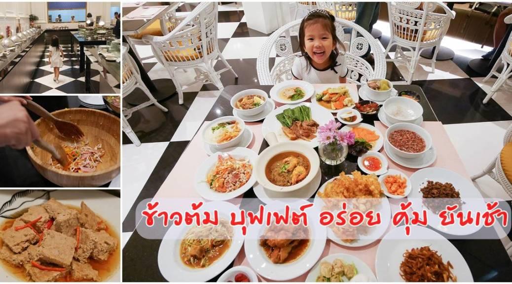 b&L family, Bangkok,Bella, Bljourney, BUFFET,Family, pantip, Review,The Journey of B&L Family, Travel, กระเตงลูกเที่ยว , ,มื้อพิเศษ, รีวิวร้านอาหาร, หม่าม้าเล้ง ,ห้ามพลาด ,อร่อย , เบลล่า ,เลี้ยงลูกนอกบ้าน, แม่และเด็ก , pantip , kitchen ,เมนูเด็ด , ของหวาน , คาเฟ่ , Cafe , อร่อย ,ทิพ ,พาลูกเที่ยว , บุฟเฟต์ , อาหาร , ส่วนลด , ครอบครัวสุขสันต์, บุฟเฟ่ต์ ,พันทิป , ทองหล่อ , ข้าวต้ม , โต้รุ่ง , 4จ่าย3 , บลูสไปซ์ , Grande Cebtre Point , BlueSpice Dining Room, Sukhumvit 55. ข้าวต้มเผือก , อร่อยยันเช้า , ร้านอาหารทองหล่อ , บุฟเฟต์ทองหล่อ , สีฟ้า , seefah