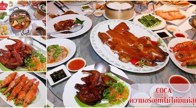 COCA Restaurant  โคคา ความอร่อยที่คู่คนไทยมากว่า 60 ปี