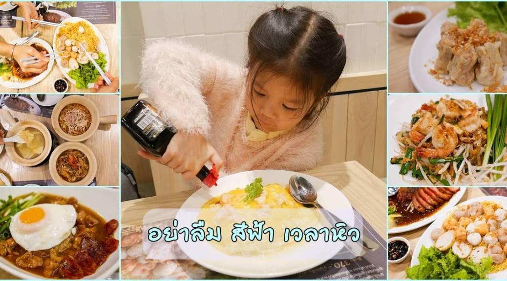 b&L family, Bangkok,Bella, Bljourney, BUFFET,Family, pantip, Review,The Journey of B&L Family, Travel, กระเตงลูกเที่ยว , มื้อพิเศษ, รีวิวร้านอาหาร, หม่าม้าเล้ง ,ห้ามพลาด ,อร่อย , เบลล่า ,เลี้ยงลูกนอกบ้าน, แม่และเด็ก , pantip ,พาลูกเที่ยว , pantip , ก้นครัว , kitchen ,ร้านอาหารสำหรับเด็ก , seefah , siam , thai cuisine , สีฟ้า ,ร้านอาหารสีฟ้า , อย่าลืมสีฟ้าเวลาหิว , ร้านอาหาร , บะหมี่ราชวงศ์ , สยาม, ธนิยะ,เมเจอร์รัชโยธิน, ทองหล่อ, แฟชั่นไอส์แลนด์, โลตัสพระราม 4, โลตัสพระราม 3,เทอร์มินัล 21, โลตัสประชาชื่น, โลตัสลาดพร้าว, ฟิวเจอร์พาร์ค รังสิต, เซ็นทรัลเวิลด์, เอสพลานาด รัชดา, เอสพลานาด งามวงศ์งาน แคราย, เดอะเซอร์เคิล ราชพฤกษ์, โรงพยาบาลรามาธิบดี, สาทร , เมกาบางนา , ข้าวเหนียวมะม่วง , ข้าวเหนียวทุเรียน , ข้าวหน้าไก่ , ผัดไทย , ร้านอาหารครอบครัว , ครอบครัว , ผู้สูงอายุ