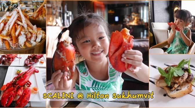 Lobsters ไม่อั้นที่ Scalini @ Hilton Sukhumvit