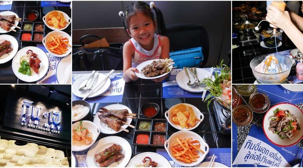 b&L family, Bella, Bljourney, ,Family, pantip, Review,The Journey of B&L Family, Travel, กระเตงลูกเที่ยว , เลี้ยงลูกนอกบ้าน, แม่และเด็ก , pantip ,พาลูกเที่ยว ,2madames , ครอบครัว , ที่พัก , พาลูกเที่ยวดะ , พาลูกเที่ยว , เลี้ยงลูกนอกบ้าน ,kinhey , kin hey , greyhound , café, central world , groove, street food , thai , taste , thai food , กินเฮ , กิน+เฮ , กิน , เกรย์ฮาว , กรู้ฟ , เซ็นทรัลเวิลด์ , พารากอน , สตรีทฟู้ด , อาหารไทย , twist , อาหาร , กลางวัน , เที่ยง , เย็น , ปาร์ตี้ , สังสรรค์ , เฮฮา , hangout , เลิกงาน