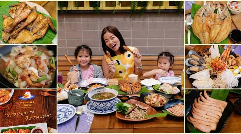 Pratunam , , Bangkok , review , buffet , family , parenting , parent , family brunch , Saturday , , Bella, Bljourney, Family, pantip, landmark, Review, ก้นครัว, ครอบครัว, Travel, ครอบครัวสุขสันต์, คู่รัก, ท่องเที่ยว, พันทิพ, พาลูกเที่ยว, มุมถ่ายรูปสวยๆ, รีวิว, เที่ยวแบบครอบครัว, เลี้ยงลูกนอกบ้าน, blueplanet, ชานเรือน , ชานมไข่มุก , tiger sugar , หลงโถว , lhongtou cafe , the market , the market Bangkok , เดอะมาร์เก็ต , ราชประสงค์ , central world , after you , พระราม 9 ไก่ย่าง , praram 9 kaiyang , ส้มตำถาด , ไก่ย่าง , ส้มตำ , ร้านอาหาร , มื้อกลางวัน , พระรามเก้า , พระราม9 , ไทยอีสาน , ก้นครัว, อาหารไทย , ร้านอาหาร , ราคาไม่แพง , กรุงเทพ , ร้านเด็ด , อีทแหลก , พาชิม , ชวนชิม , หม่อมถนัดแดก , พีทอีทแหลก , aroii