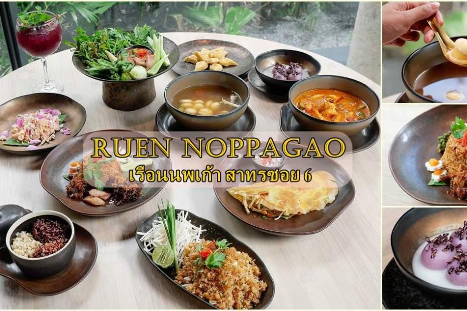 ruen noppagao , ruen noppakao , thai cuisine , michelin, sathorn , bangkok airways, review, thai food, classic thai food, traditional thai, pantip, wongnai, bljourney , รีวิว , ร้านอาหาร , อาหารไทย , ไทยโบราณ , ครัวหัวป่าก์ , สาทร , เรือนนพเก้า , ลูกรอก , เชฟสุดขั้ว , เชฟปิ๊ก , โอกาสพิเศษ , สิ่งมหัศจรรย์ , อร่อยบอกต่อ , ครอบครัว , กินข้าวนอกบ้าน , กินอะไรดี , ร้านอร่อย , ชวนชิม , สุขสันต์, ร้านอาหารสำหรับครอบครัว , family , parenting , วงใน , พันทิพ , รีวิวร้านอาหาร