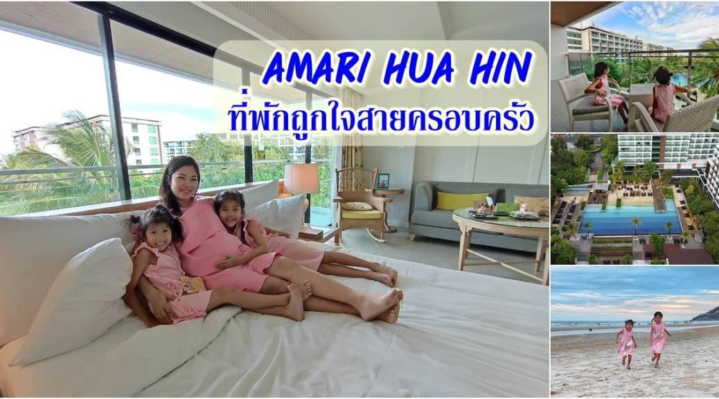 Amari Hua Hin , อมารี หัวหิน , ที่พัก , โรงแรม , หัวหิน , ทะเล , ที่พักสำหรับเด็ก , ครอบครัว , family suite , kids club, พาลูกเที่ยว , BLJourney , รีวิวโรงแรม , pantip , agoda , booking , จองที่พัก , cicada , เขาตะเกียบ , โรงแรมสำหรับครอบครัว , ที่พักสำหรับครอบครัว , ครอบครัวสุขสันต์
