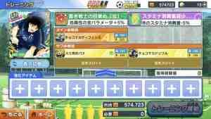 アプリゲーム、キャプテン翼内の葵新伍の画像