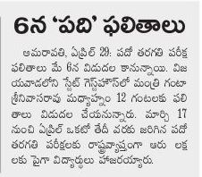 AP SSC 2017 Results date