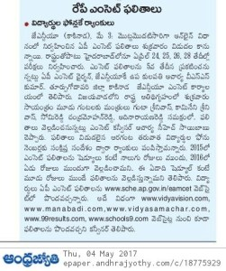 AP EAMCET 2017 Results Date