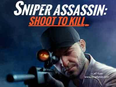 تحميل لعبة القناص الماجور Sniper Assassin مجانا للموبايل 2018