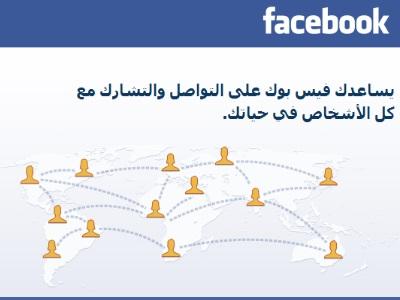 تحميل الفيس بوك الاصدار الاخير برابط مجاني