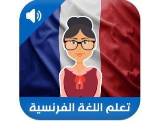 تحميل برنامج تعليم اللغه الفرنسيه ناطق