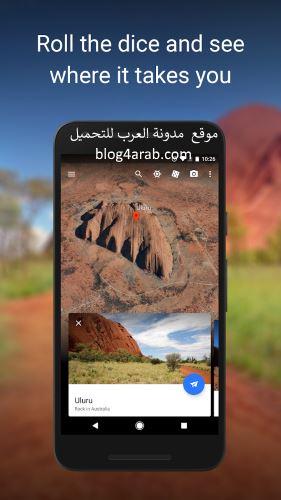 خرائط جوجل بالعربية