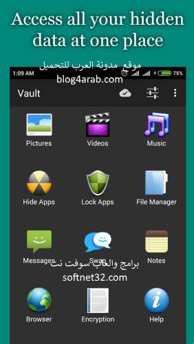 تحميل برنامج قفل الأستديو برقم سري لحماية الصور والملفات للأندرويد