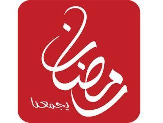 تحميل برنامج رمضان احلى