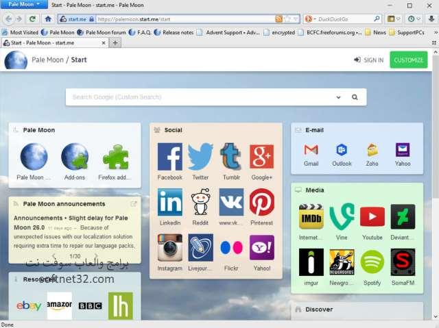 تحميل اسرع متصفح انترنت عالمي على الاطلاق مجانا برابط مباشر