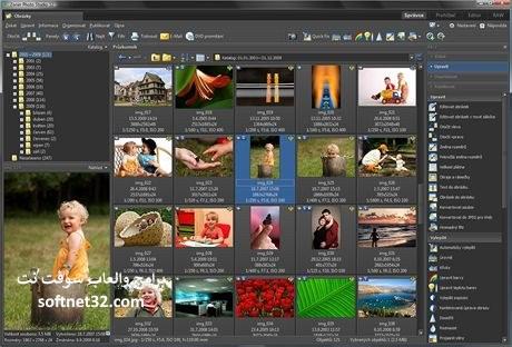 برنامج تعديل الصور للكمبيوتر عربي