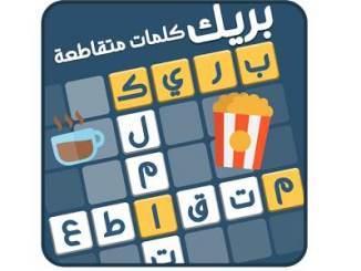 تحميل لعبة وصلة كلمات متقاطعة للكمبيوتر