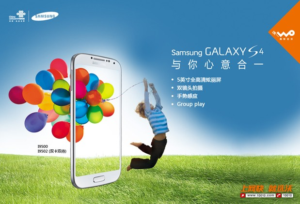 Dual-SIM Samsung Galaxy S 4 launches in China with an Exynos 5 Octa inside