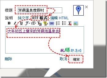 使用地址搜尋來標記Google Map地圖 | 跟著工作熊玩賺部落格
