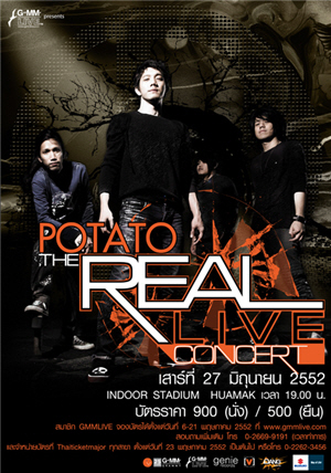 POTATO THE REAL LIVE CONCERT