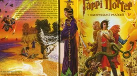 Portada Ucraniana Completa para Harry Potter and The Deathly Hallows