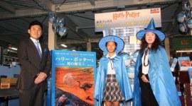 Lanzamiento de 'Harry Potter and the Deathly Hallows' en Japón