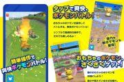 Pokemon Go ha un nuovo erede: si chiama Pokeland e arriverà su Android e iOS