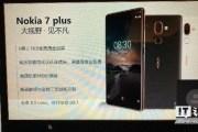 Nokia 7 Plus promette bene: ottime specifiche tecniche, ecco quali