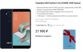 Asus ZenFone 5 Lite: prime info sul costo dalla Russia