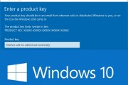 Come cambiare product key su Windows 10 dal pannello di controllo
