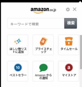Amazon1ButtonMenu