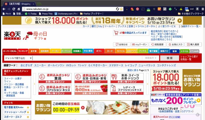 Chromebookでネットショッピング三昧:Amazonと楽天の拡張機能を試す