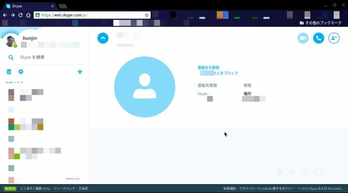 SkypeForWeb