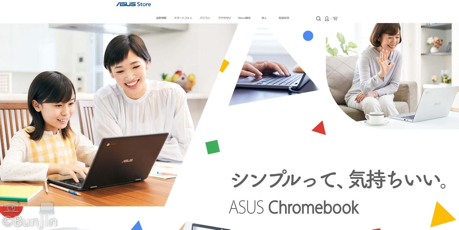ASUS store Chromebookページ