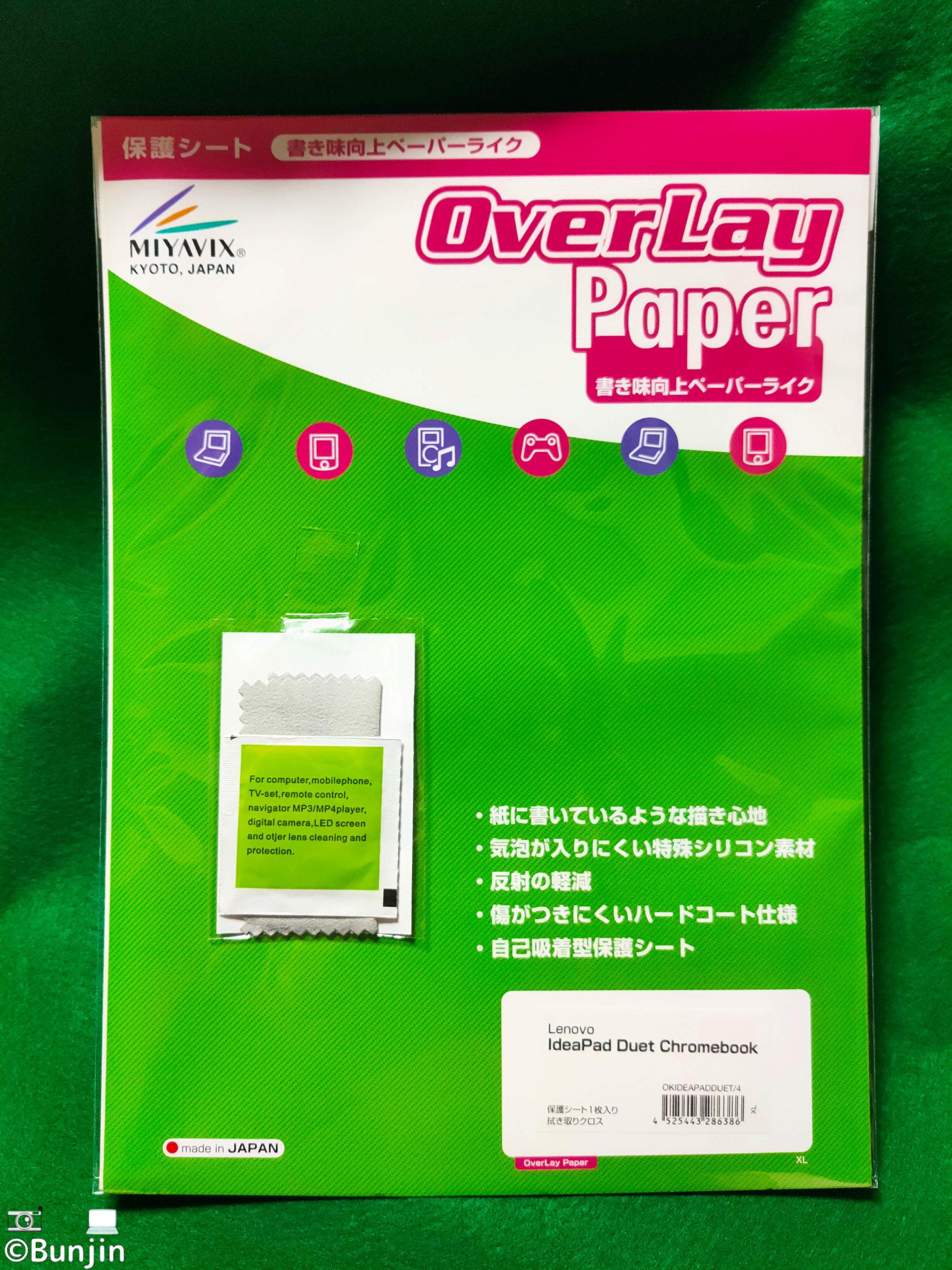 MIYAVIX Overlay Paper