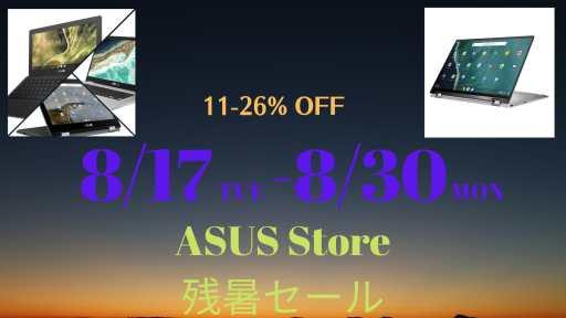 ASUS Store 残暑セール