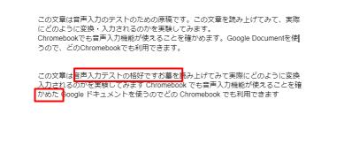 Chromebookで音声入力