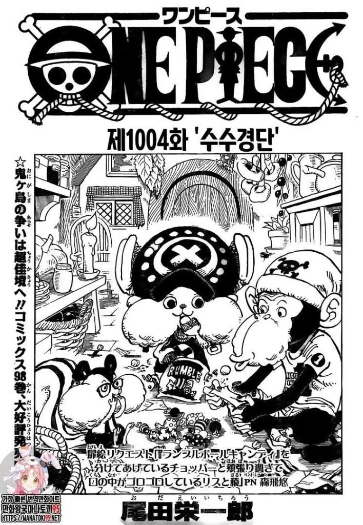 Lire One Piece Chapitre / Scan 1004