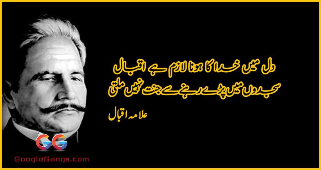 Dil Me Khuda Ka Hona Lazim Hai Iqbal Allama Iqbal Poetry