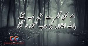 Hum Bhi Ghar Sey Munir Tab Nikley