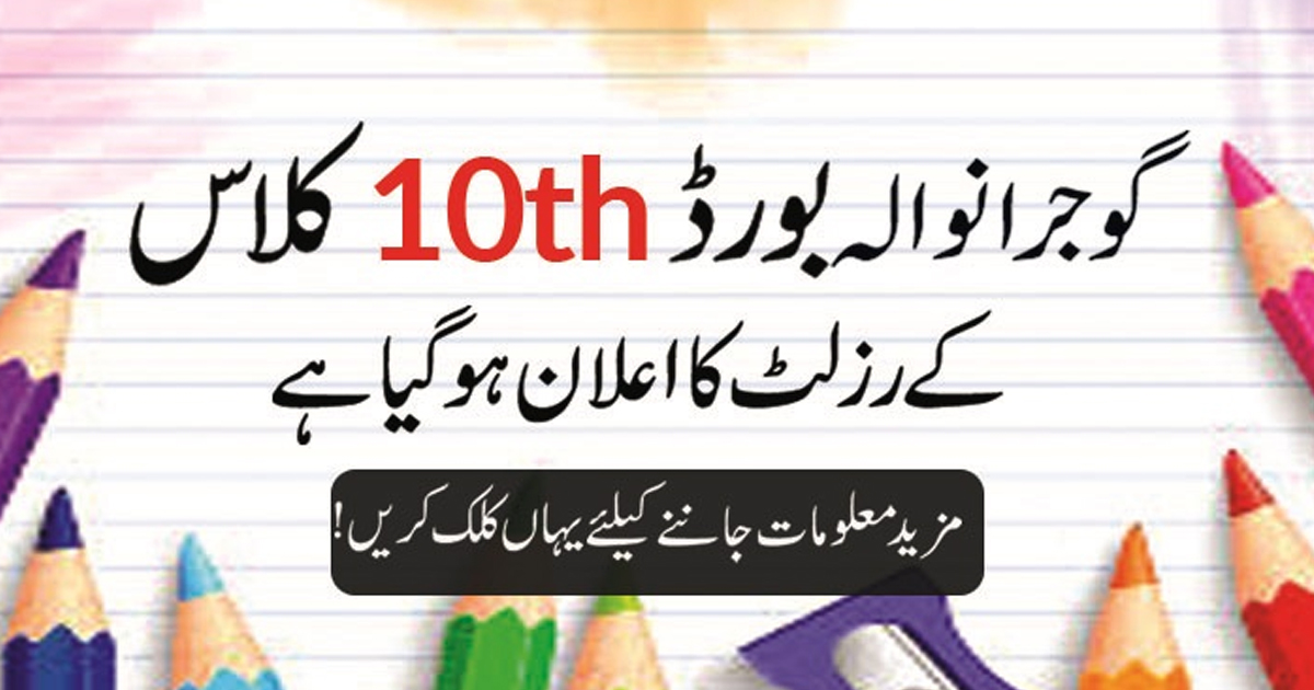 Matic Result 2019 Bise Gujranwala 10th Class Result 2019