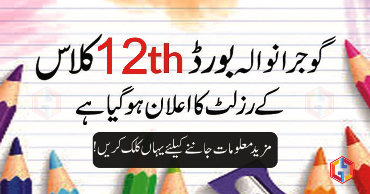 12th Class Result 2019 Gujranwala Board 2nd Year Result Bise GRW