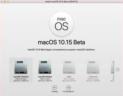 MacOS 10.15 Beta Installation