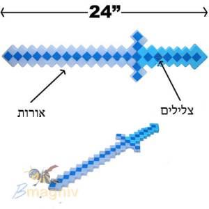 חרב פיקסלים עם אורות וצלילים