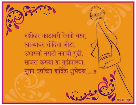 Top 25 amazingly wonderful beautiful happy gudi padwa 2014 shayari 2 m4hsunfo