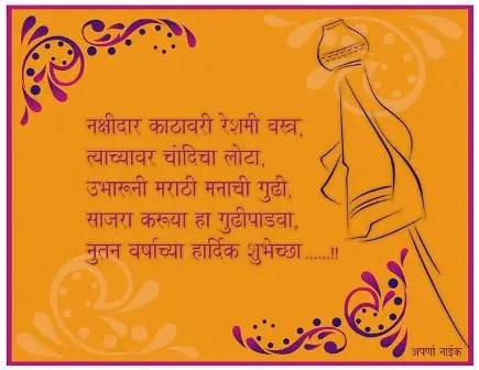 Top 25 Amazingly Wonderful Beautiful Happy Gudi Padwa 2014 Shayari ...